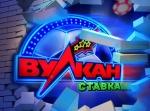 Онлайн клуб Вулкан - для любителей азартных игр