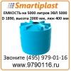 Полиэтиленовая емкость 5000 л емкости 5000 литров бак пластиковый