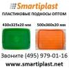 Пластиковые подносы в Москве пластиковый поднос Москва опт