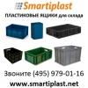 Пластиковые складские ящики для склада ящик Москва