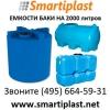 Пластиковый бак 2000 литров баки емкости
