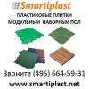 Пластиковая плитка модульная наборный настил