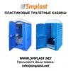 Купить мобильные пластиковые туалетные кабины в Москве