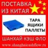 Пластиковая тара из Китая ящики пластиковые паллеты