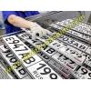 Оборудование для производства автомобильных знаков