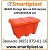 JBS500 Storage Box Контейнер на 500 литров 1265х850х920 мм