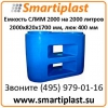 Емкость 2000 л СЛИМ-2000 емкости пластиковые баки