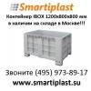 Контейнеры Биг бокс пластиковые контейнеры бигбокс Auer dolav iplast