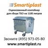 Оцинкованные контейнеры объем 1100 литров ТБО евроконтейнеры