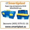"""Пластиковые ящики под инструменты М 60 размер 585х295х295 мм М-60 ящик 23"""""""