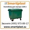Пластиковый евроконтейнер 1100 литров для мусора MGB-1100