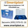 Пластмассовые ящики для инструмента С 46 размер 370х280х60 мм С-46 ящик