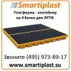 Платформа - контейнер на 4 бочки для ЛРТЖ Код:  SJ-300-006