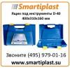 Полимерный ящик для инструментов D 40 размер 400х310х160 мм D-40 ящик бокс