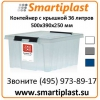 Прозрачный ящик 36 литров 500х390х250 мм